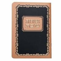 Zemiros Shabbos - Paperback Copper and Black