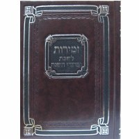 Zemiros Shabbos and Yom Tov - Small [Hardcover]