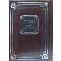Zemiros Shabbos and Yom Tov - Small [Hardcover]