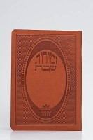 Zemiros Shabbos - Brown Soft Leatherette