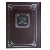 Zemiros Shabbos and Yom Tov - Medium Hard Cover