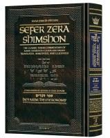 Haas Family Edition Sefer Zera Shimshon Devarim [Hardcover]