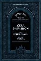 Zera Shimshon on Eishet Chayil and the Parsha [Hardcover]