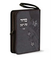 Siddur and Tehillim with Zipper Brown Faux Leather Edut Mizrach