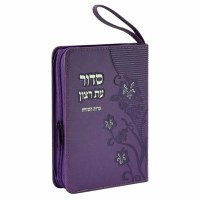Siddur and Tehillim with Zipper Purple Faux Leather Edut Mizrach