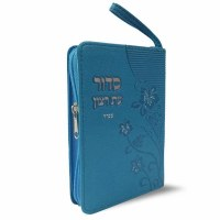 Siddur and Tehillim with Zipper Turquoise Faux Leather Sefard