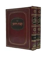 Ketzos HaChoshen 2 Volume Set [Hardcover]