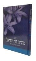 Taharas Bas Yisroel [Hardcover]