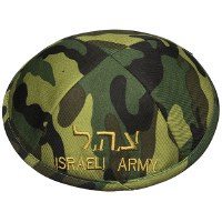 Kippah Israeli Army Design Green Cloth 4 Part 18cm