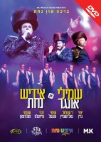 Bracha and Nachas DVD