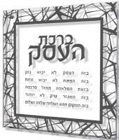"""Birchas Haesek Lucite Wall Hanging Plaque 12"""" x 12"""""""