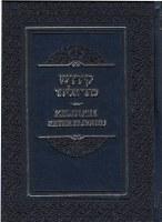 Sefer Kiddush Keter Eliyahu Transliterated and Translated Edut Mizrach [Hardcover]