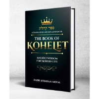 The Book of Kohelet [Hardcover]