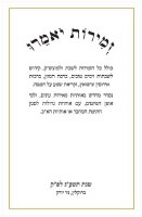 Zemiros Yomeiru Bencher White Shiny Cover with Gold Border inside