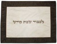 Challah Cover Suede Tan Center Bordered By Brown Square Border