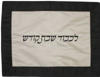 Challah Cover Suede Platinum Colored Center Bordered By Black Square Border