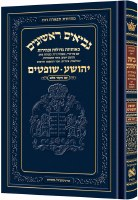 Neviim Chinuch Tiferes Rus Volume 1 Yehoshua and Shoftim [Hardcover]