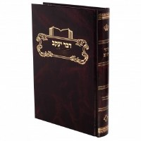 Dvar Yaakov Bava Basra Volume 1 [Hardcover]