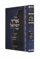 Sefer Eretz Yisroel HaAhavah HaYesheina [Hardcover]