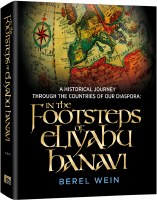 In the Footsteps of Eliyahu Hanavi [Hardcover]