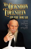 Rav Gershon Edelstein on the Torah [Hardcover]