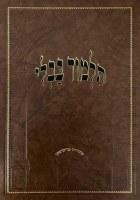 Gemara Gittin Menukad Oz Vehadar Friedman Edition Brown [Hardcover]