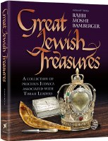 Great Jewish Treasures [Hardcover]