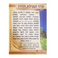 Tefillas Haderech Laminated Card