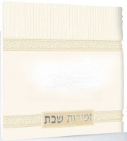 Zemiros Shabbos White Royal Design Gold Accent Ashkenaz [Paperback]