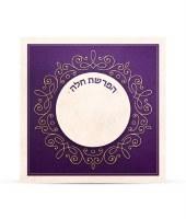 Hafrashas Challah Card Menukad Purple Ashkenaz