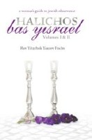 Halichos Bas Yisrael Volumes I & II (Special Ed. Complete in 1 Volume) [Hardcover]