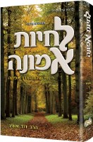 Living Emunah in Hebrew Volume 1 [Hardcover]
