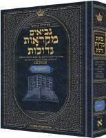 Czuker Edition Mikra'os Gedolos Nevi'im Yechezkel (Ezekiel) [Hardcover]
