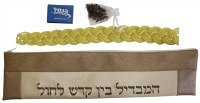 Havdalah Set with Faux Leather Pouch - Assorted Colors