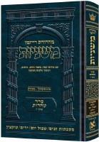 The Ryzman Edition Hebrew Mishnah Seder Tohoros Mesechtos Zavim Tevul Yom Yadayim Uktzin [Hardcover]