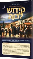 Interlinear Kiddush Levanah Laminated Card Schottenstein Edition