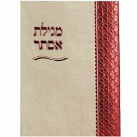 Megillas Esther Paperback Booklet - Red