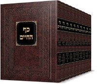 Kaf HaChaim 10 Volume Set [Hardcover]