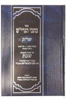 Kisvei HaGrish - Shabbos 1