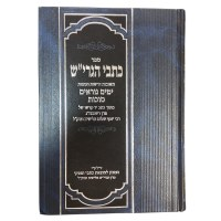 Kisvei HaGrish Yomim Noraim and Sukkos [Hardcover]