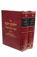 Kitzur Shulchan Aruch Yalkut Yosef 2 Volume Set [Hardcover]