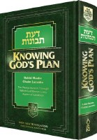 Knowing G-d's Plan (Daas Tevunos) [Hardcover]