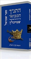 The Koren Steinsaltz Tanach HaMevoar Sefer Shmuel [Hardcover]