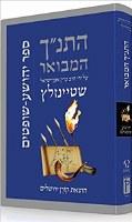 The Koren Steinsaltz Tanach HaMevoar Sefer Yehoshua Shoftim [Hardcover]