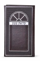 Krias Shema Card Brown Faux Leather Ashkenaz [Hardcover]