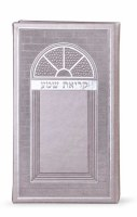 Krias Shema Card Gray Faux Leather Edut Mizrach [Hardcover]