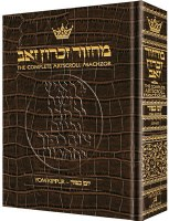 Artscroll Yom Kippur Machzor - Pocket Size - Alligator Leather - Ashkenaz