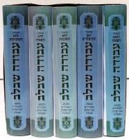 Machzorim Avodah Shebelev 5 Volume Pocket Size Slipcased Set Edut Mizrach [Hardcover]