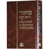 Rosh Hashanah Machzor Hebrew Russian Annotated Edition Ari [Hardcover]