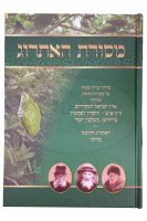 Mesores HaEsrog [Hardcover]